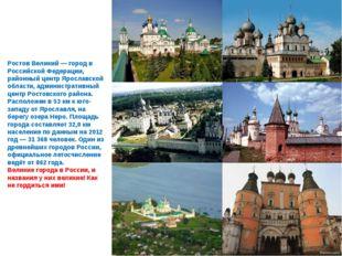Ростов Великий — город в Российской Федерации, районный центр Ярославской об