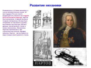 Развитие механики Развивалась в 18 веке механика, а так же математические нау