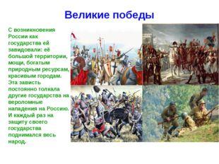 Великие победы С возникновения России как государства ей завидовали: её больш