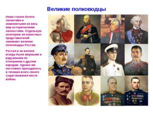 Великие полководцы Наша страна богата талантами и знаменитыми на весь мир ист