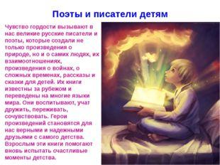 Поэты и писатели детям Чувство гордости вызывают в нас великие русские писате
