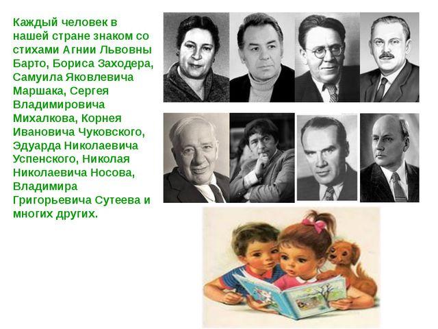 Каждый человек в нашей стране знаком со стихами Агнии Львовны Барто, Бориса...