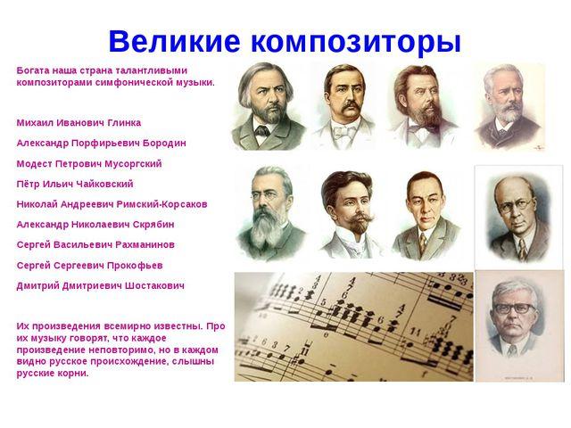 Великие композиторы Богата наша страна талантливыми композиторами симфоническ...