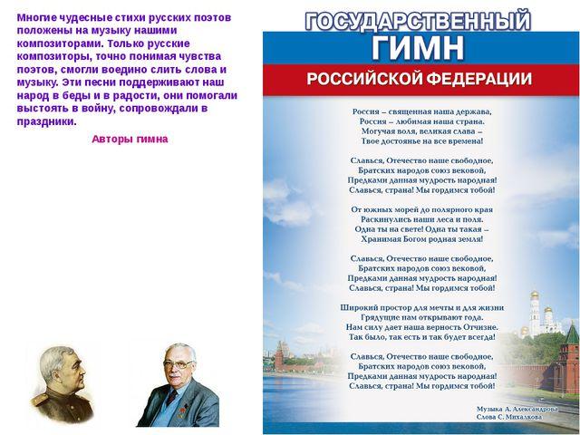 Многие чудесные стихи русских поэтов положены на музыку нашими композиторами...
