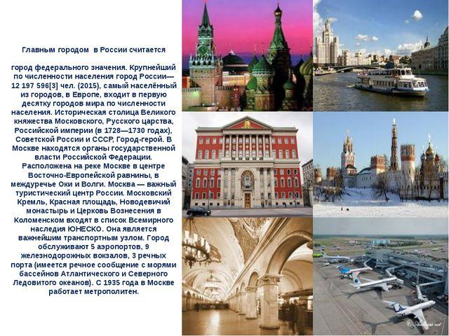 Главным городом в России считается Москва́— столица Российской Федерации, гор...
