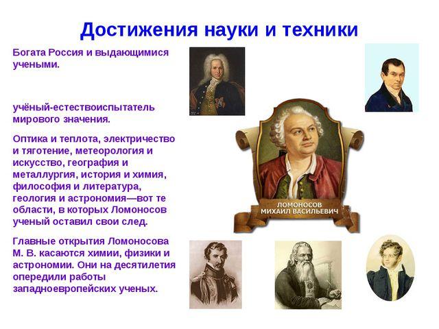 Достижения науки и техники Богата Россия и выдающимися учеными. Михаи́л Васи́...