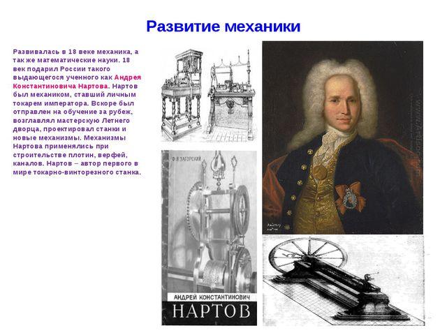 Развитие механики Развивалась в 18 веке механика, а так же математические нау...