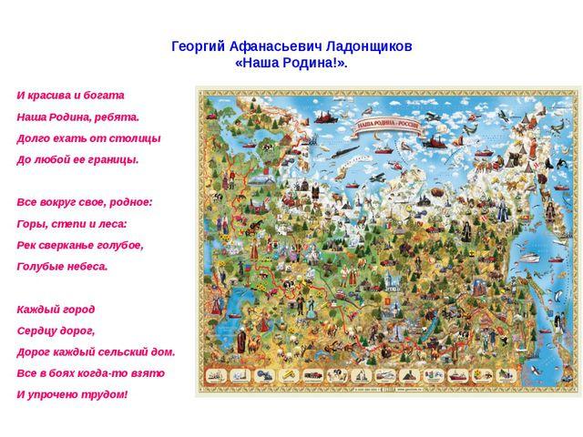 Георгий Афанасьевич Ладонщиков «Наша Родина!». И красива и богата Наша Родин...