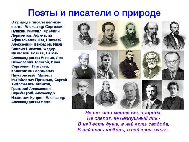 Поэты и писатели о природе О природе писали великие поэты Александр Сергеевич...