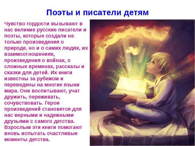 Поэты и писатели детям Чувство гордости вызывают в нас великие русские писате...