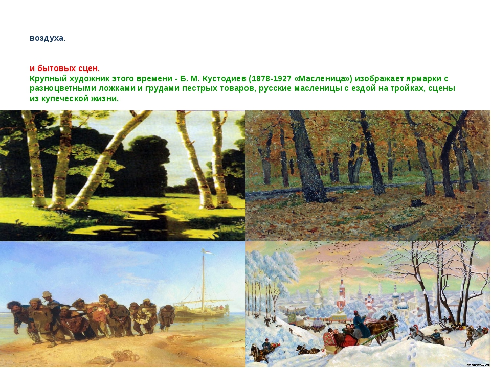 Архи́па Ива́новича Куинджи (1841-1910 «Берёзовая роща» ) привлекала живописна...