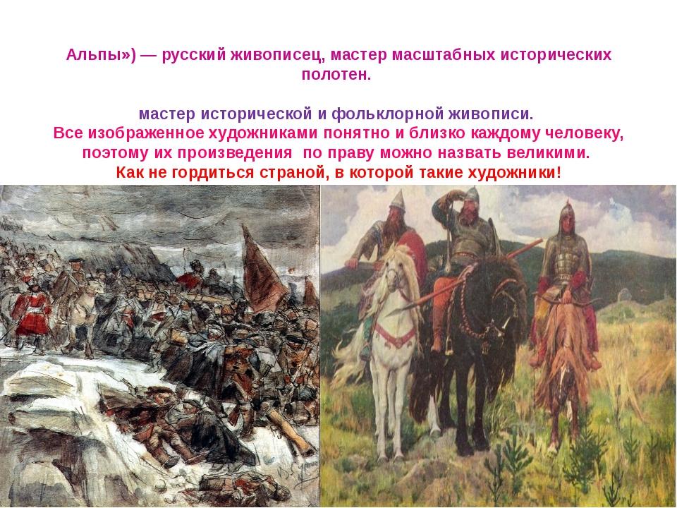 Васи́лий Ива́нович Су́риков (1848 – 1916 «Переход Суворова через Альпы») — ру...