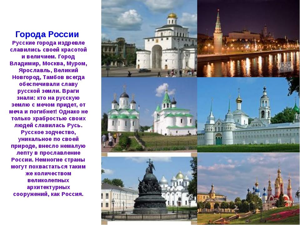 Города России Русские города издревле славились своей красотой и величием. Го...