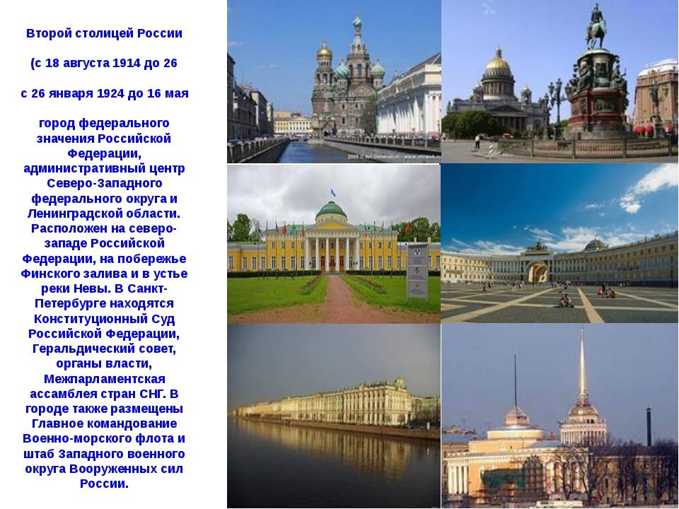 Второй столицей России называют Санкт-Петербу́рг (с 18 августа 1914 до 26 янв...