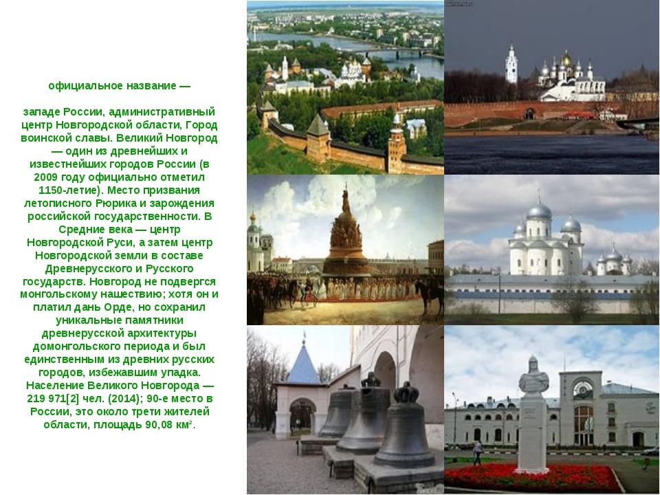 Вели́кий Но́вгород (до 1999 года официальное название — Но́вгород) — город на...