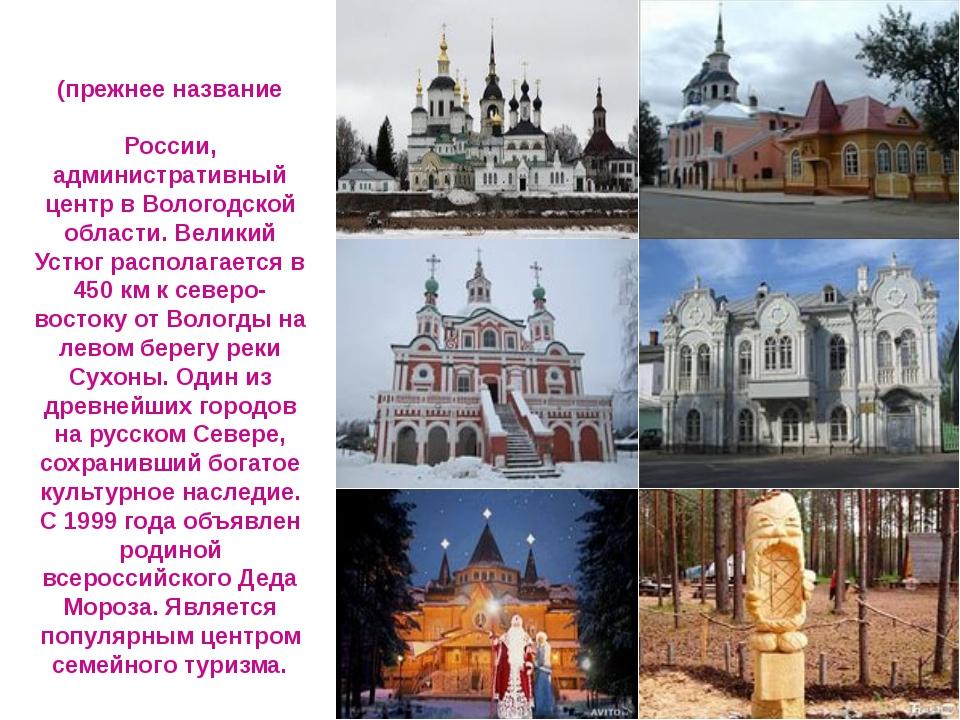 Вели́кий У́стюг (прежнее название У́стюг) — город в России, административный...