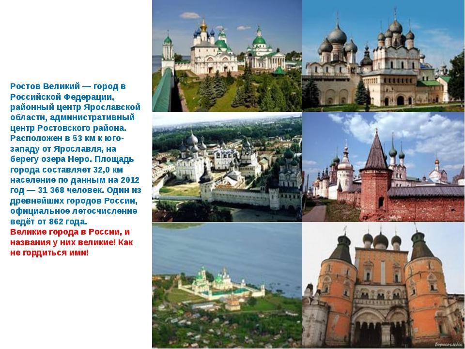 Ростов Великий — город в Российской Федерации, районный центр Ярославской об...