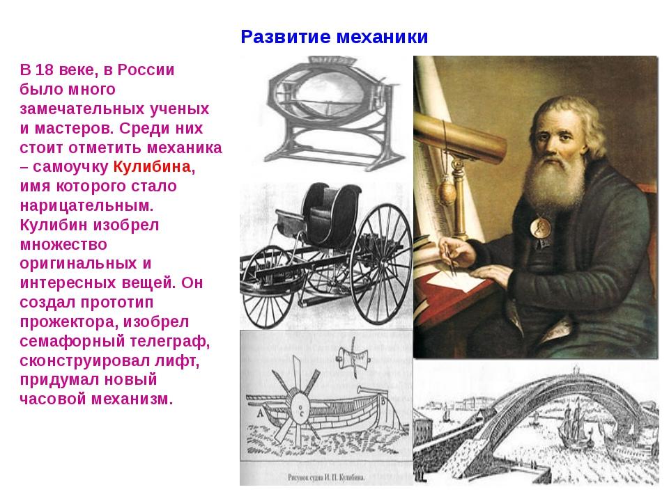 Развитие механики В 18 веке, в России было много замечательных ученых и масте...
