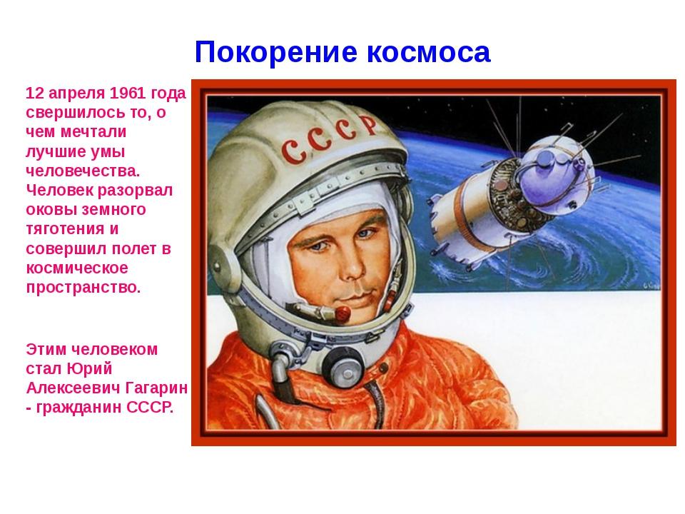 Покорение космоса 12 апреля 1961 года свершилось то, о чем мечтали лучшие умы...