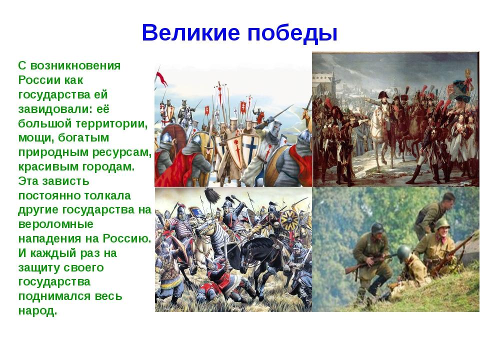 Великие победы С возникновения России как государства ей завидовали: её больш...