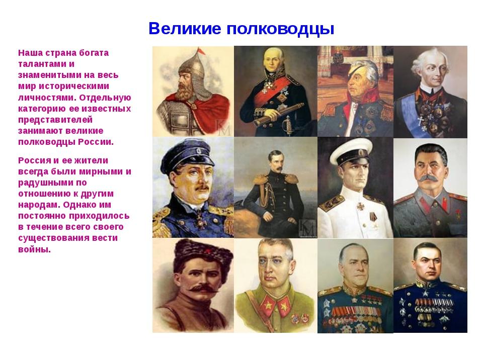 Великие полководцы Наша страна богата талантами и знаменитыми на весь мир ист...