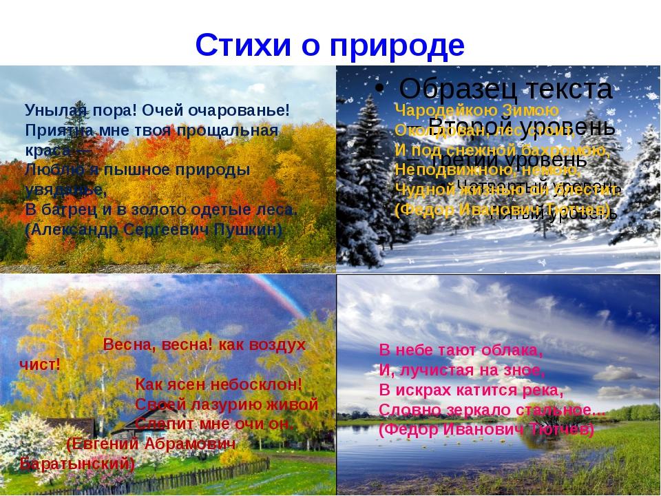 Стихи о природе в картинках