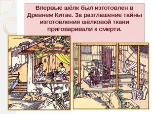 Шёлковые ткани вывозили в страны Средиземноморья. Путь, по которому везли тка