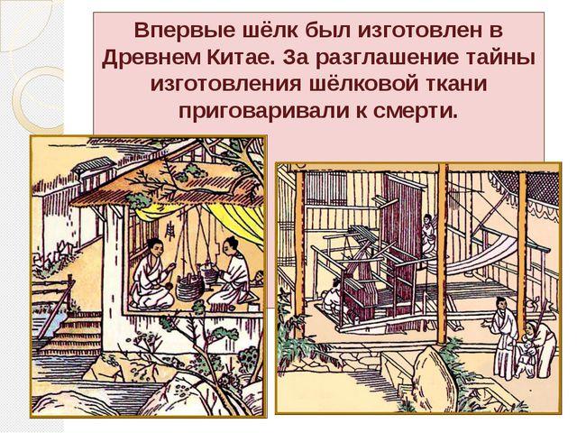 Шёлковые ткани вывозили в страны Средиземноморья. Путь, по которому везли тка...
