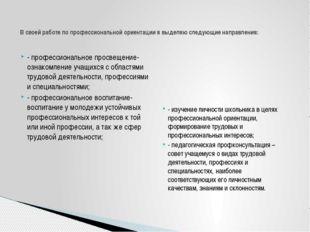 - профессиональное просвещение- ознакомление учащихся с областями трудовой де
