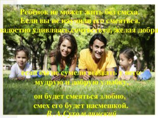 Ребёнок не может жить без смеха. Если вы не научили его смеяться, радостно уд