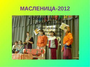 МАСЛЕНИЦА-2012