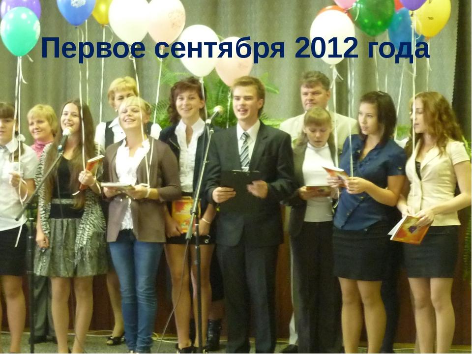 Первое сентября 2012 года