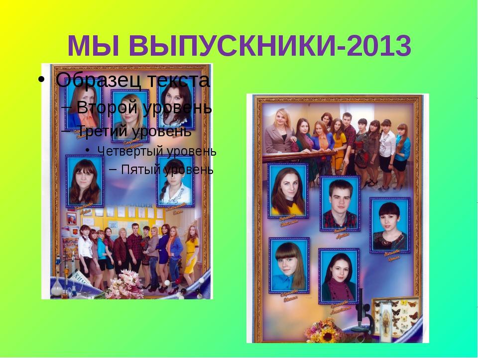 МЫ ВЫПУСКНИКИ-2013