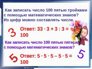 Как записать число 100 пятью тройками с помощью математических знаков? Из ци