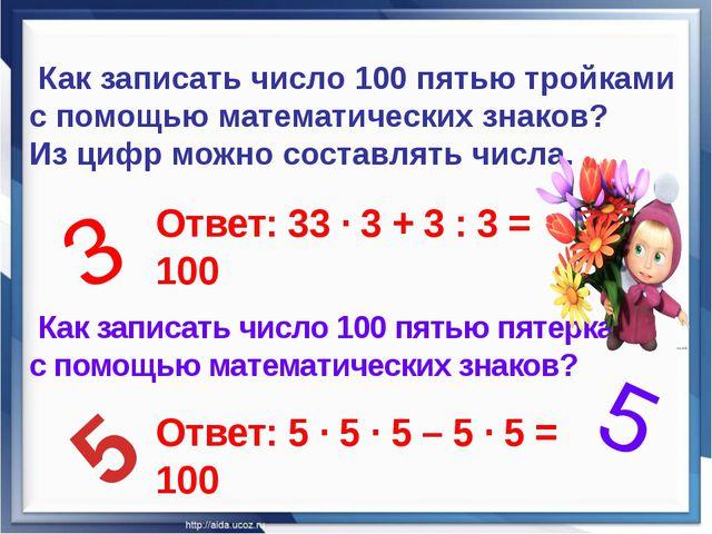 Как записать число 100 пятью тройками с помощью математических знаков? Из ци...