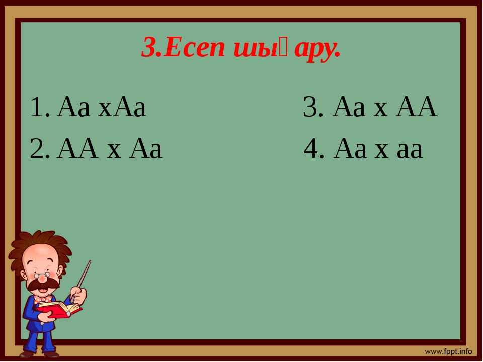 3.Есеп шығару. Аа хАа 3. Аа х АА АА х Аа 4. Аа х аа