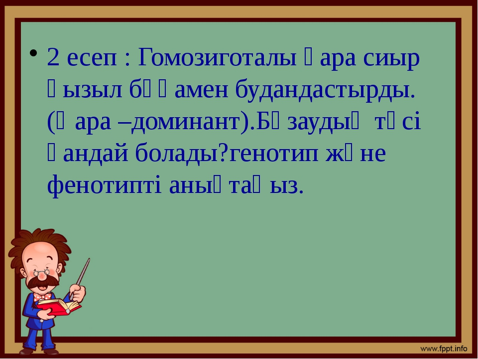 2 есеп : Гомозиготалы қара сиыр қызыл бұқамен будандастырды.(Қара –доминант)....