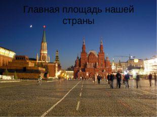 Главная площадь нашей страны