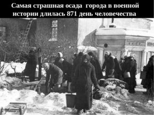 Самая страшная осада города в военной истории длилась 871 день человечества