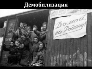 Демобилизация