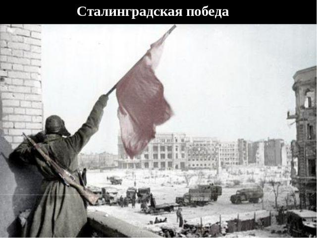 Сталинградская победа