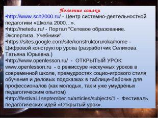 Полезные ссылки http://www.sch2000.ru/ - Центр системно-деятельностной педаго