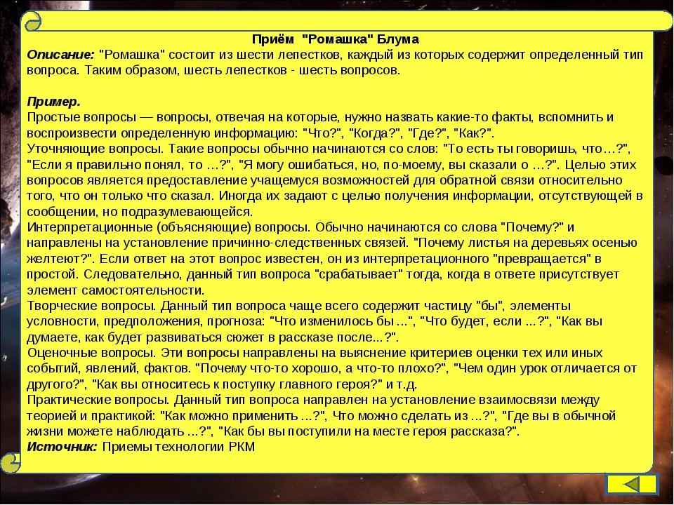 """Приём """"Ромашка"""" Блума Описание: """"Ромашка"""" состоит из шести лепестков, каждый..."""