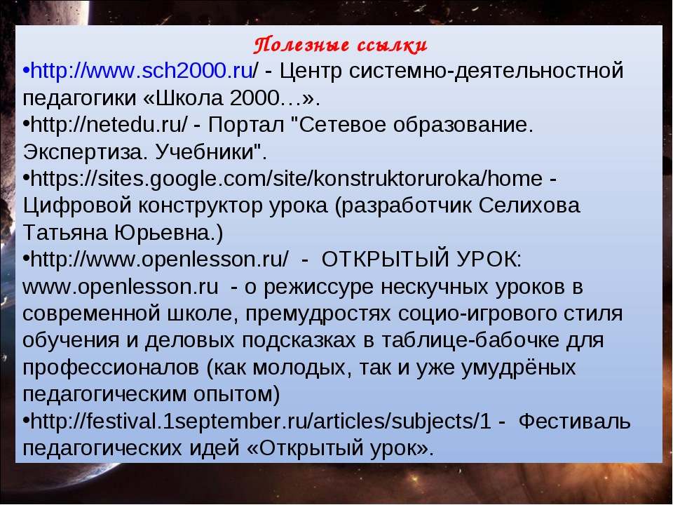 Полезные ссылки http://www.sch2000.ru/ - Центр системно-деятельностной педаго...