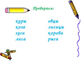 Проверяем: курыовцы козалисицы гусикорова лисарыси