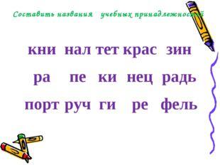 Составить названия учебных принадлежностей книналтеткрасзин рапекинец