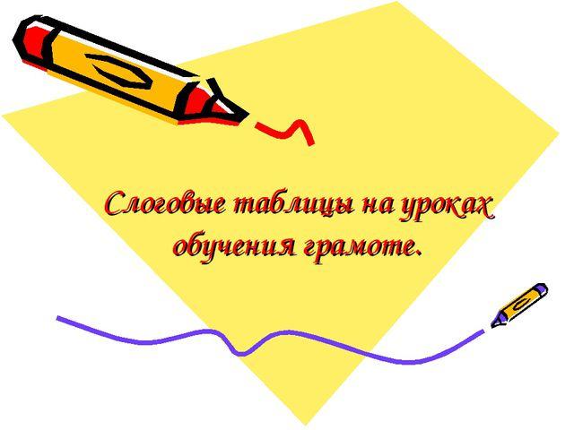 Слоговые таблицы на уроках обучения грамоте.