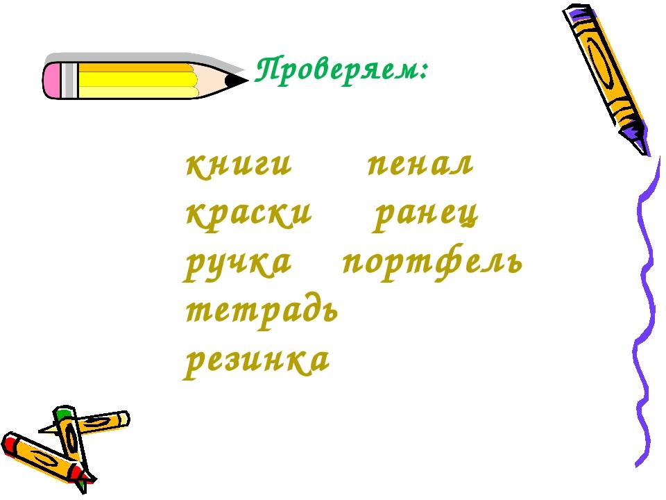 Проверяем: книги пенал краски ранец ручка портфель тетрадь резинка