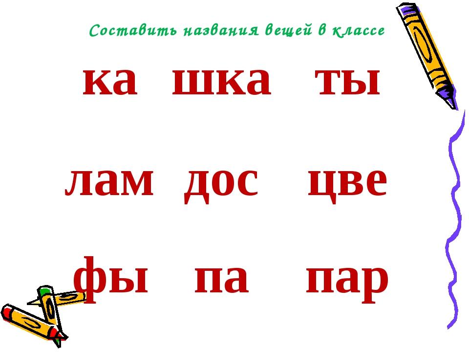 Составить названия вещей в классе кашкаты ламдосцве фыпапар