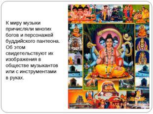 К миру музыки причисляли многих богов и персонажей буддийского пантеона. Об э
